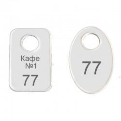 Номерок для гардероба из пластика с гравировкой