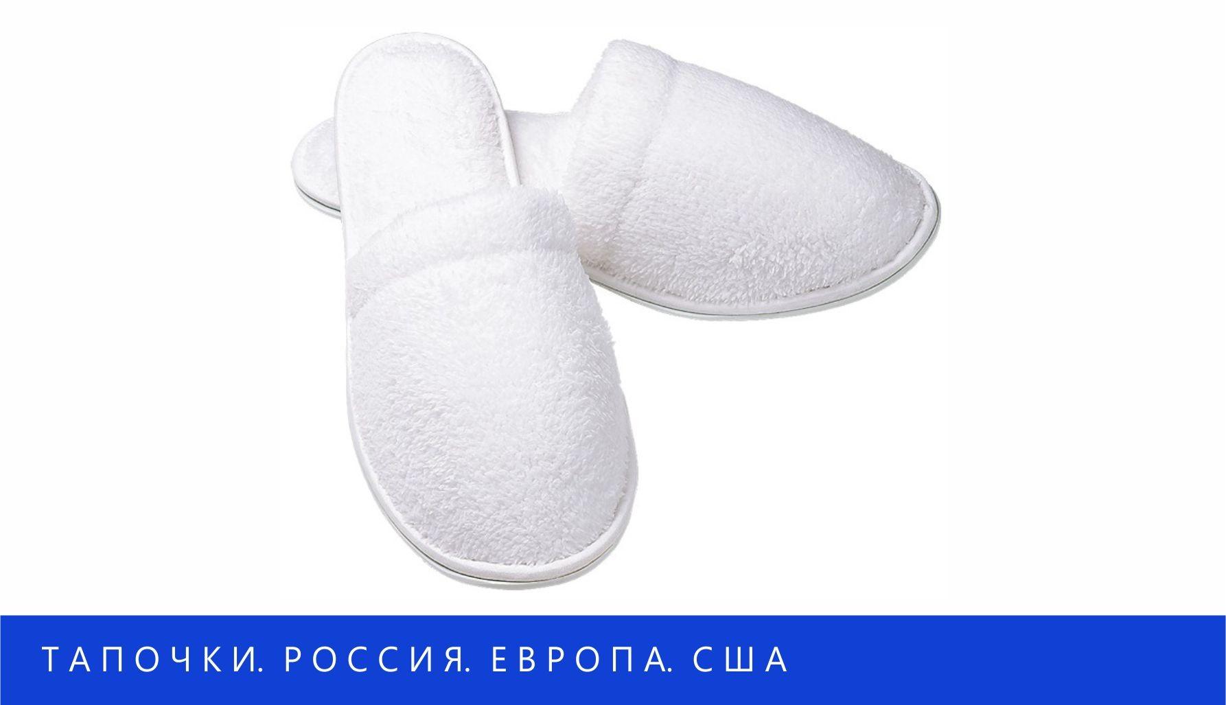 Тапочки для гостиниц из Европы, США и России