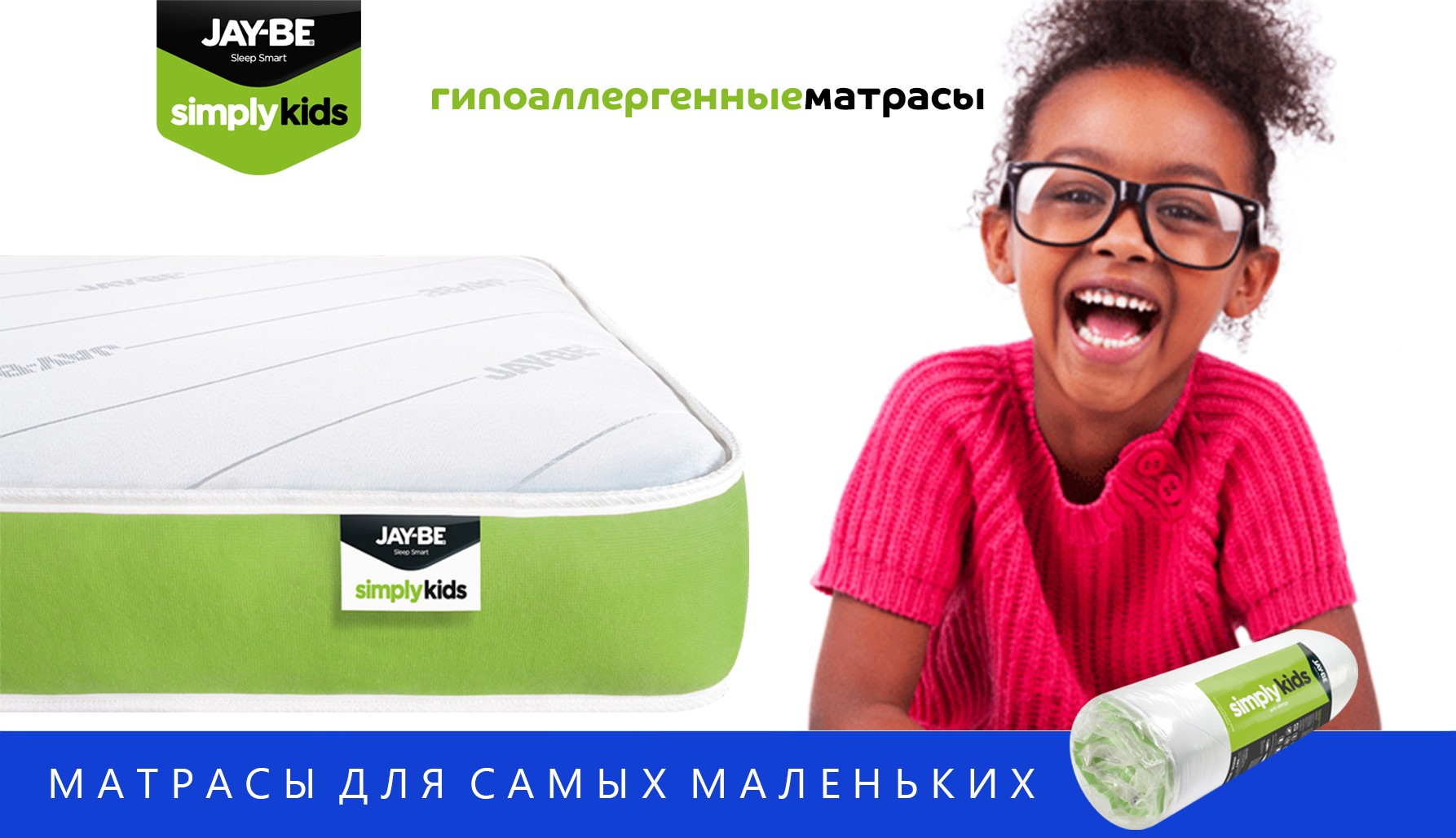 Английские матрасы JAY-BE  Simply Kids для детей