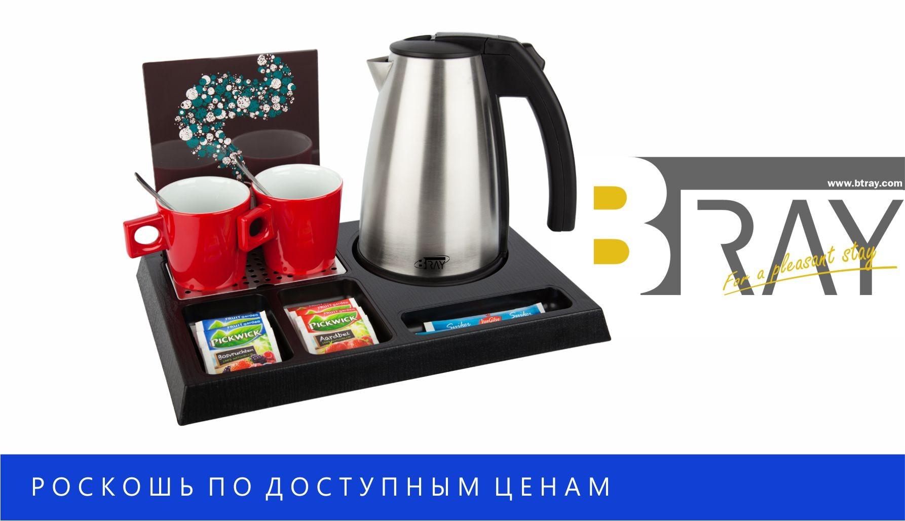 Гостевые (чайные) наборы B-TRAY