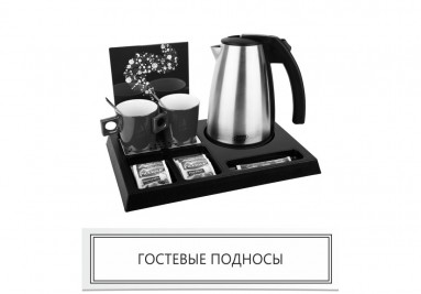 Гостевые (чайные) наборы