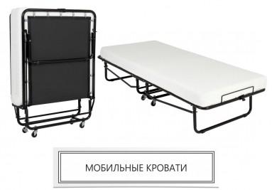 Мобильные кровати