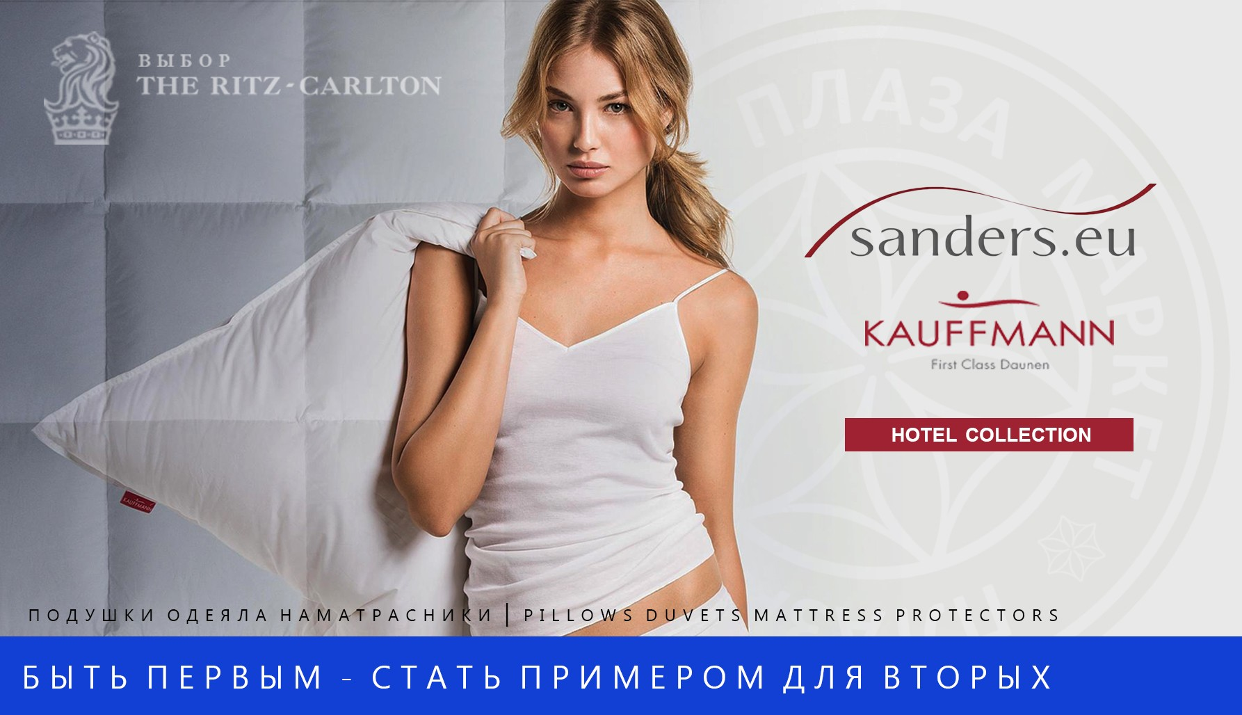 Pillows, duvets, mattress covers from Kauffmann Germany